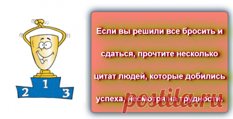 📖  https://blog-citaty.blogspot.com/2020/02/uspeh2.html  #цитата #цитаты #Blog_citaty #читать #почитать
