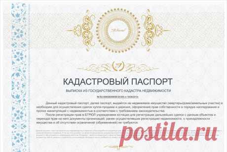 Что такое кадастровый паспорт, и какие сроки его действия? - Правовед.ru