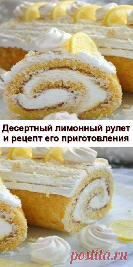 Десертный лимонный рулет и рецепт его приготовления - Счастливый формат Тем, кто отдает предпочтение нежным, но не очень сладким десертами с легкой...