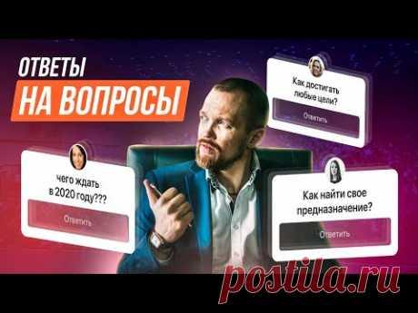 Анатолий Шмульский отвечает на ваши вопросы - YouTube