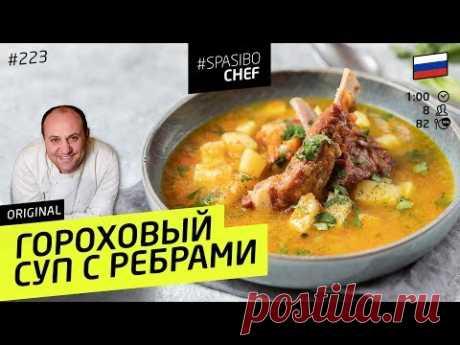 Секрет приготовления самого вкусного ГОРОХОВОГО СУПА #223 от шеф-повара Ильи Лазерсона