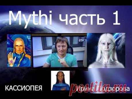 Конференция с русскоязычным сообществом инопланетянина Мити (Mythi) - (часть 1)