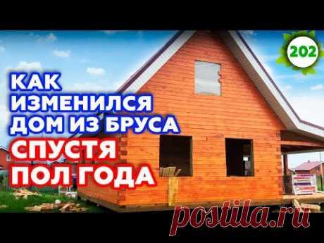 Усадка дома из бруса спустя полгода | Обзор дачного дома из бруса