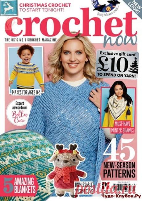 Crochet Now 46 2019 |журналы на чудо-КЛУБОК
