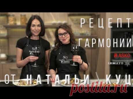 Рецепт гармонии от Натальи Куц. ASKO   Анжелика Гарусова