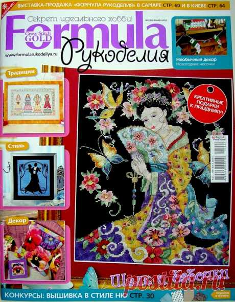 Formula of needlework No. 1 2012 - An embroidery (miscellaneous) - Magazines on needlework - the Country of needlework