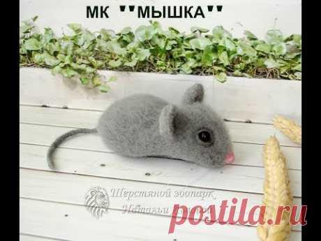 МК Мышка / сухое валяние мышки мастер-класс
