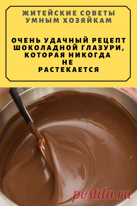 Очень удачный рецепт шоколадной глазури, которая никогда не растекается. | Житейские Советы