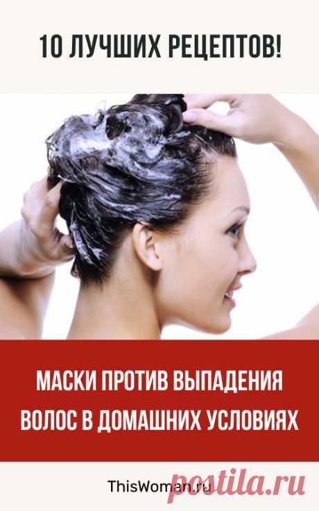 Маски против выпадения волос в домашних условиях: 10 лучших рецептов
