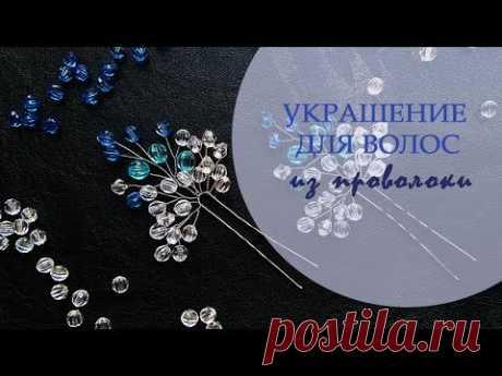 Синяя шпилька для волос из проволоки и бусин / Wire and beads. Tutorial | Jo Handmade