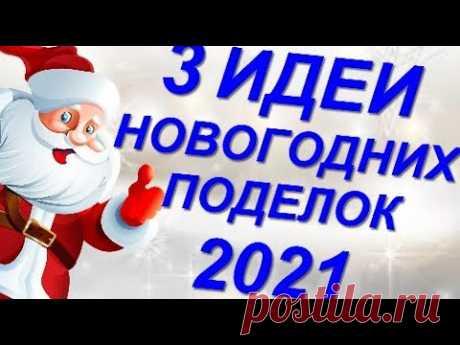 3 ИДЕИ НОВОГОДНИХ ПОДЕЛОК своими руками DIY Подарки на Новый год и Рождество,украшения дома ёлки diy