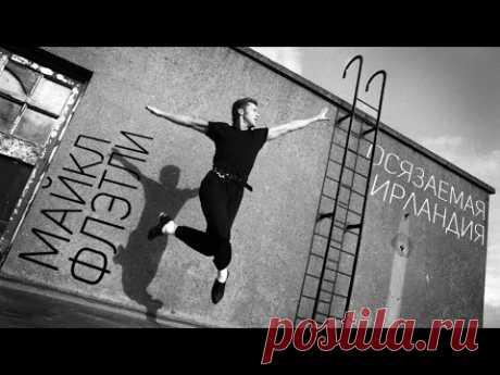 «Майкл Флэтли: Осязаемая Ирландия», документальный фильм   Michael Flatley   Ирландские танцы