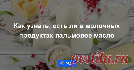 Как просто проверить продукты на содержание пальмового масла - мастер-класс - Леди Mail.ru Сегодня пальмовое масло является самым востребованным пищевым маслом в мире. Популярность объясняется просто: масличные пальмы необычайно продуктивны, а масло, которое...