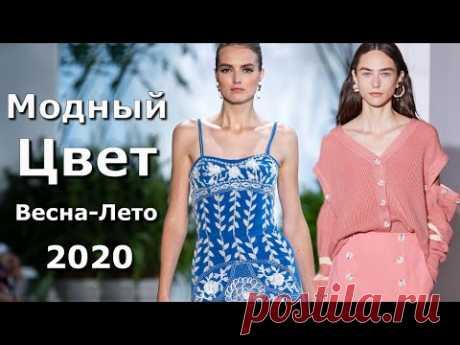 Новые модные цветовые тренды весна-лето 2020 Цвет года