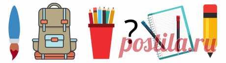Что нужно первокласснику в школу? Полный список покупок и маленькие хитрости