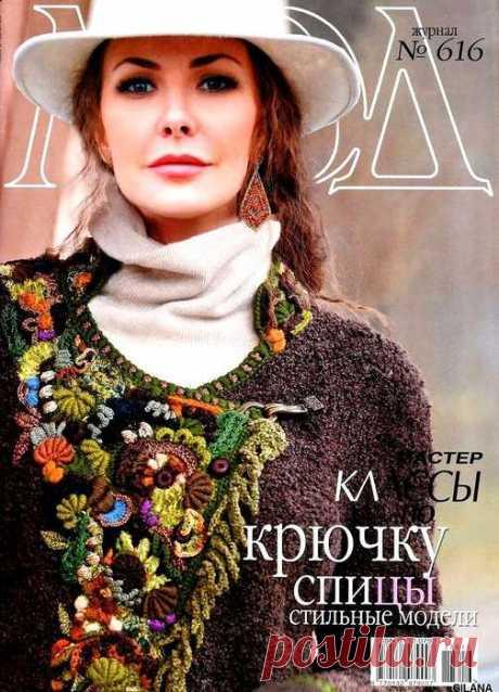 Журнал Мод. Вязание №616 2018.