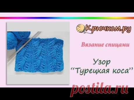 Узор с вытянутыми петлями спицами. Узор Турецкая коса спицами. Knitting pattern