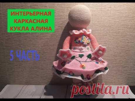АЛИСА. Вязаная каркасная интерьерная кукла. 5 часть МК. Авторская работа.