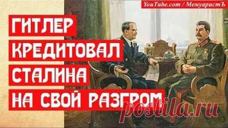 Гитлер кредитовал Сталина на свой разгром