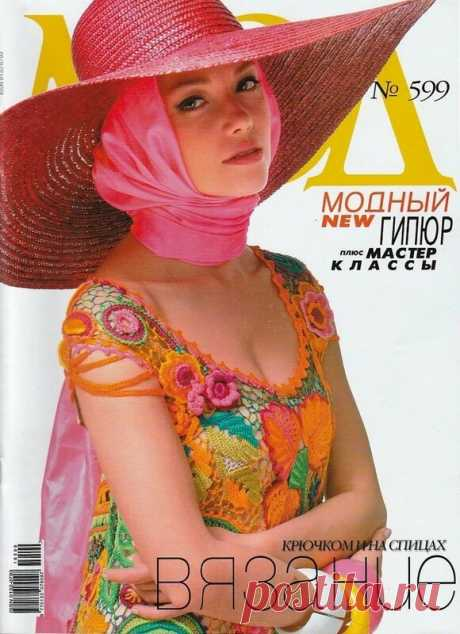 Журнал Мод № 599.