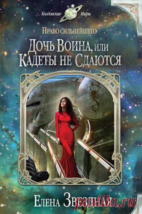 Елена Звездная — Дочь воина или кадеты не сдаются: читать онлайн | Fantasto
