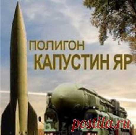Сегодня 18 октября в 1947 году На полигоне Капустин Яр состоялся запуск первой отечественной баллистической ракеты А-4