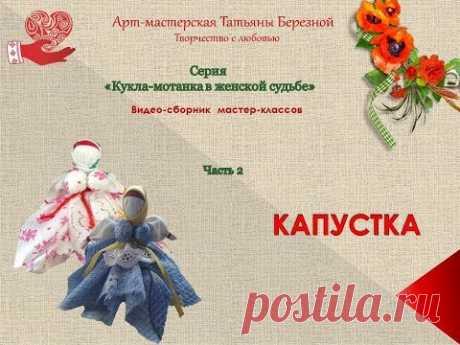 Кукла Капустка