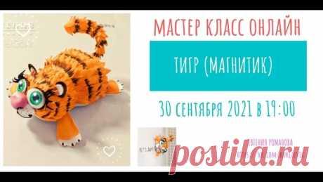 """Видео МК онлайн """"Тигр-магнитик"""" из фоамирана"""