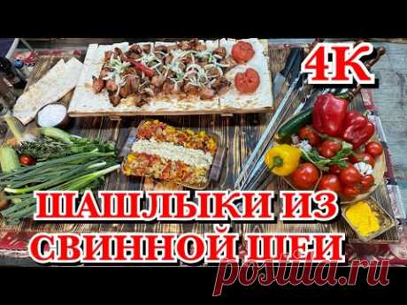 ШАШЛЫК ИЗ СВИНОЙ ШЕИ/ новый рецепт от гостя/ КАВКАЗСКАЯ КУХНЯ.