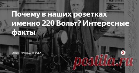 Почему в наших розетках именно 220 Вольт? Интересные факты | Электрика для всех | Яндекс Дзен