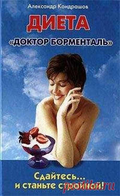 Александр Кондрашов - Сдайтесь… и станьте стройной! Диета «Доктор Борменталь» Скачать книгу бесплатно или читать онлайн