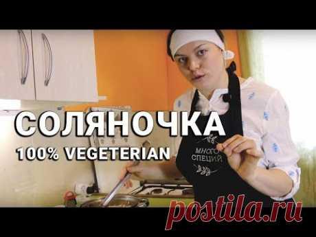 Солянка. 100% вегетарианская