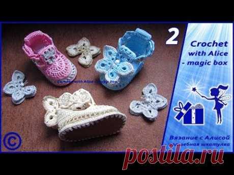"""Ажурные пинетки-туфельки """"Подарок Феи"""", крючком на кожаной и вязаной подошве. Alice - Crochet"""