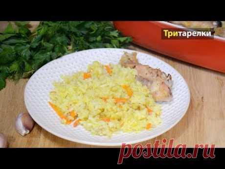 Рис с курицей в духовке - YouTube