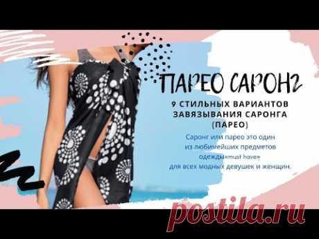 ✦ПАРЕО, САРОНГ: она взяла КУСОК ТКАНИ и получила модный ЛУК для пляжа Парео, Саронг: как завязать