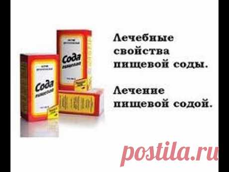 SODA WILL CURE GOUT, JOINTS AND PRESSURE 16.02.2017