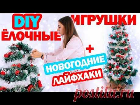 DIY ЕЛОЧНЫЕ ИГРУШКИ * ЛАЙФХАКИ по УКРАШЕНИЮ Новогодней ЕЛКИ * УПАКОВКА ПОДАРКОВ * Bubenitta