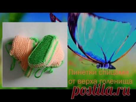 11 Пинетки спицами цветные без шва Василиса