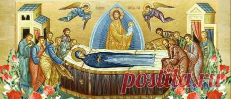 Успение Пресвятой Богородицы 2020 года: какого числа