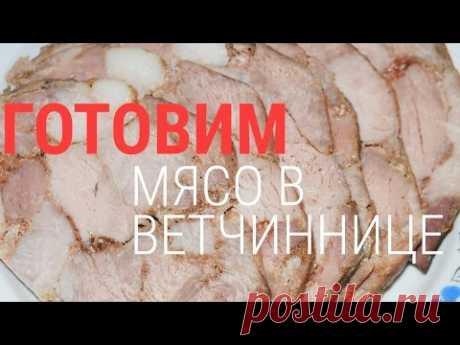 Готовим мясо в ветчиннице. (Домашняя ветчина) - YouTube