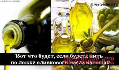 ВОТ ЧТО БУДЕТ, ЕСЛИ БУДЕТЕ ПИТЬ ПО ЛОЖКЕ ОЛИВКОВОГО МАСЛА НАТОЩАК Вот что будет, если будете пить по ложке оливкового масла натощак.Греки и... Читай дальше на сайте. Жми подробнее ➡