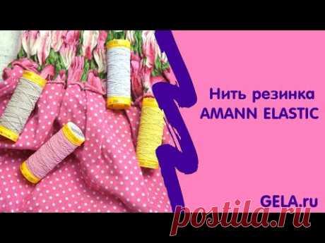 Нить резинка ELASTIC от AMANN GROUP METTLER