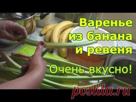 Очень вкусное варенье из ревеня и бананов на зиму