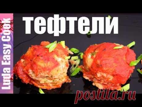 Нежнейшие ТЕФТЕЛИ БЕЗ МЯСА с рисом в томатном соусе | VEGETARIAN MEATBALLS IN TOMATO SAUCE