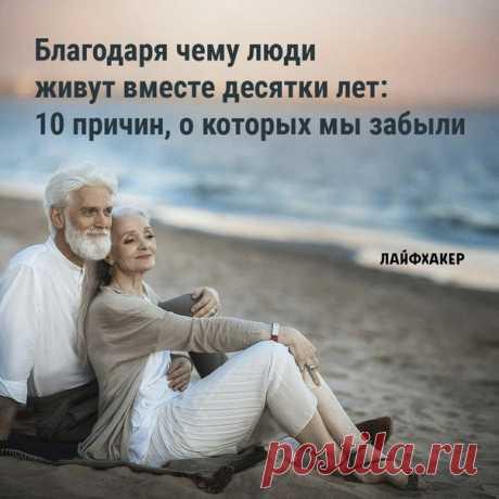 Вы когда-нибудь встречали пожилую пару, которая выглядит так, словно пара молодых влюблённых? В этой статье мы расскажем вам о секретах, которые помогают им сохранить отношения на многие годы: