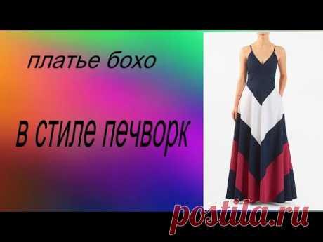 Платье бохо  в стиле печворк - идеи - patchwork boho dress