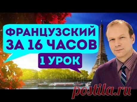 Französisch für Russen in 16 Stunden. 1 Unterrichtsstunde mit dem Polyglott Dmitry Petrov