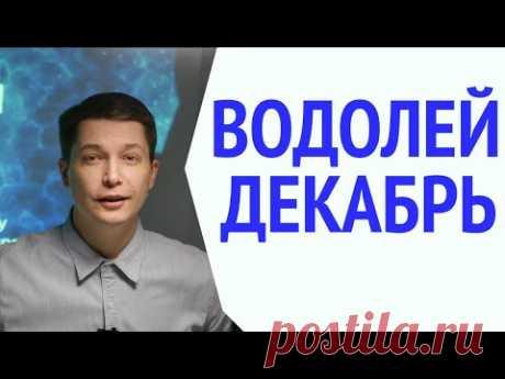 Декабрь Водолей 2020 - Коридор затмений 30 ноября 14 декабря  Гороскоп Чудинов Павел