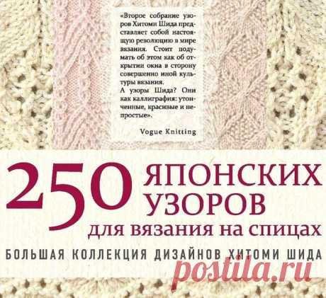 250 японских узоров для вязания на спицах. Большая коллекция дизайнов Х | Вязание | Постила