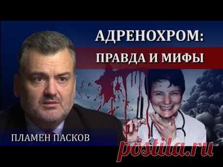 Адренохром: правда и мифы /Пламен Пасков - YouTube